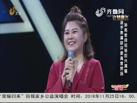 20181122《让梦想飞》:选手表演获评委老师高度赞扬 孙亮老师现场即兴演唱