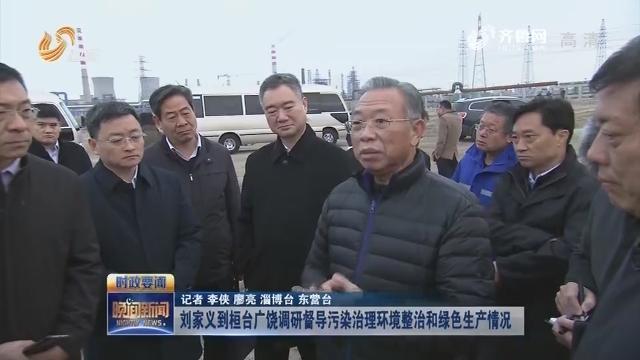 刘家义到桓台 广饶调研督导污染治理环境整治和绿色生产情况