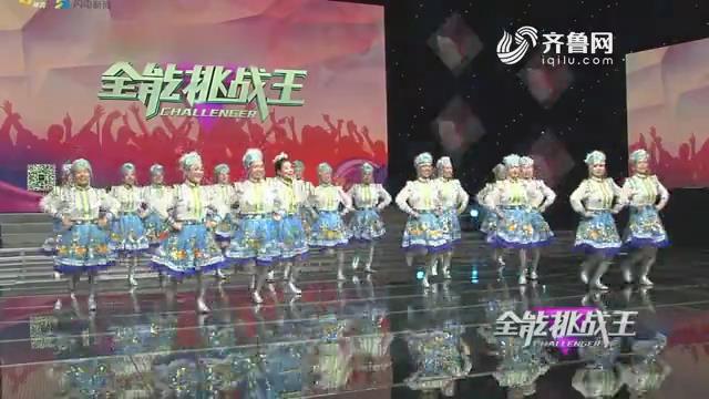 《全能挑战王》日照鑫鑫社区舞蹈队表演《送你一首吉祥的歌》