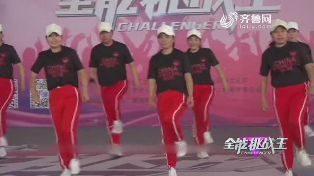 《全能挑战王》济宁宁静曳步舞队表演《全是爱》