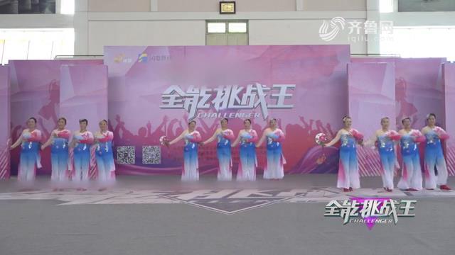 《全能挑战王》济宁韵之华舞蹈队表演《秋恋》