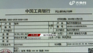 临沂:失学儿童获赠35万 好心人徐伟你在哪里?