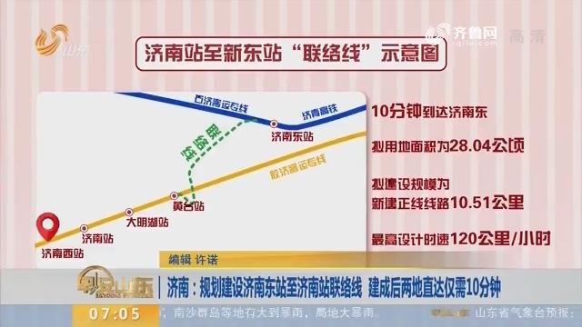 济南:规划建设济南东站至济南站联络线 建成后两地直达仅需10分钟