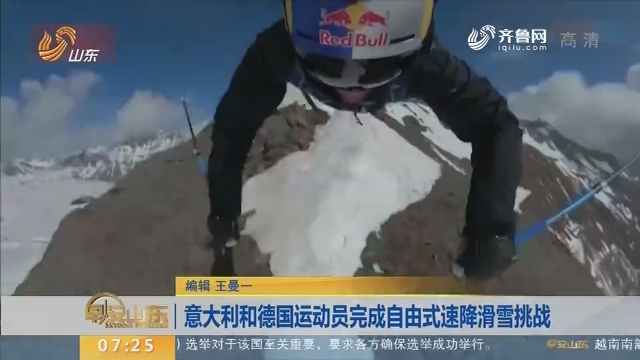 意大利和德国运动员完成自由式速降滑雪挑战