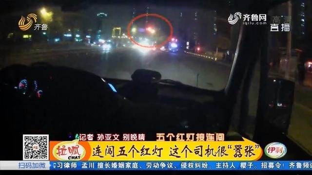 """济南:连闯五个红灯 这个司机很""""嚣张"""""""