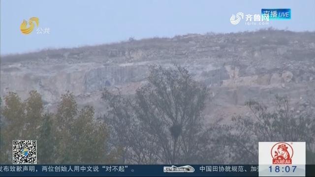 【今日聚焦】微山:封山两年 难禁非法采石