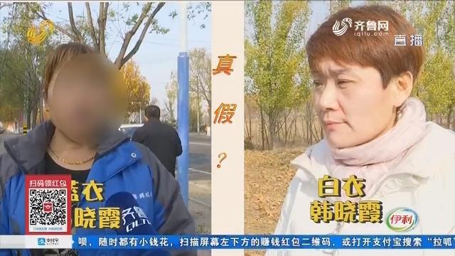 """泰安:身份成谜 谁是真的""""韩晓霞"""""""