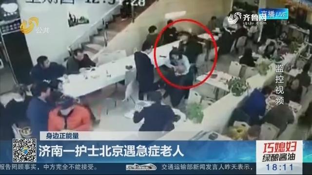 【身边正能量】济南一护士北京遇急症老人