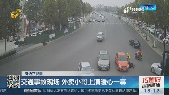 【身边正能量】青州:交通事故现场 外卖小哥上演暖心一幕