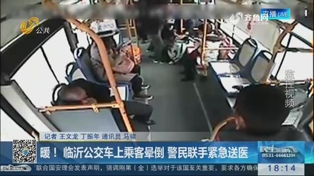 暖!临沂公交车上乘客晕倒 警民联手紧急送医