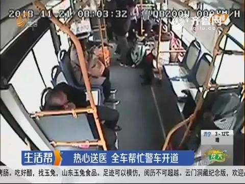 临沂:急!早高峰 公交车上乘客晕倒