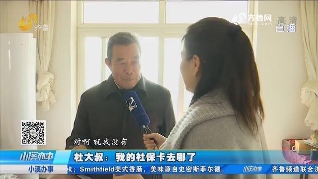 济南:杜大叔 我的社保卡去哪了