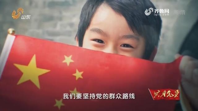 """【微党课】平""""语""""近人——水能载舟 亦能覆舟"""