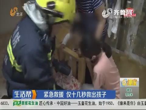 威海:求救!孩子被床头卡住腿