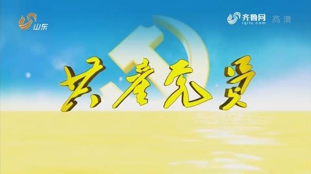 """20181123《共产党员》:平""""语""""近人——水能载舟 亦能覆舟"""