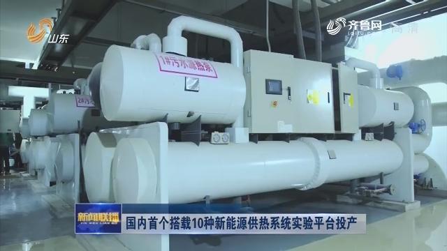 国内首个搭载10种新能源供热系统实验平台投产