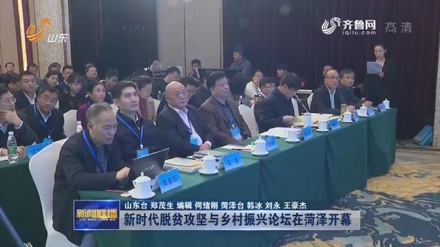 新时代脱贫攻坚与乡村振兴论坛在菏泽开幕