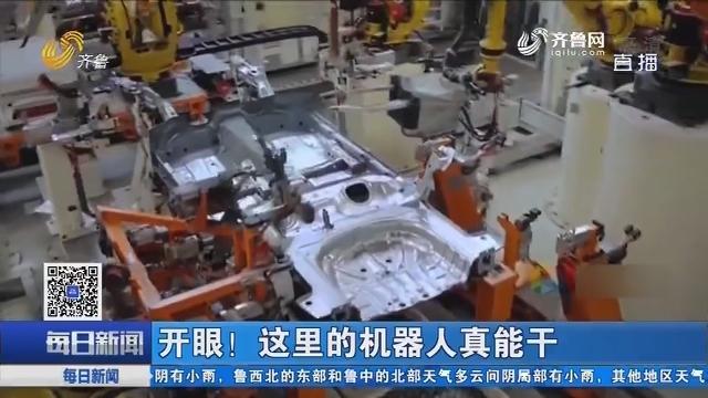 潍坊:开眼!这里的机器人真能干