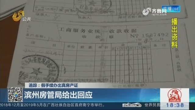 【追踪:假手续办出真房产证】滨州房管局给出回应