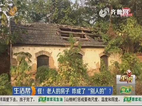"""【重磅】济宁:怪!老人的房子 咋成了""""别人的""""?"""
