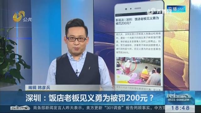 【新说法】深圳:饭店老板见义勇为被罚200元?