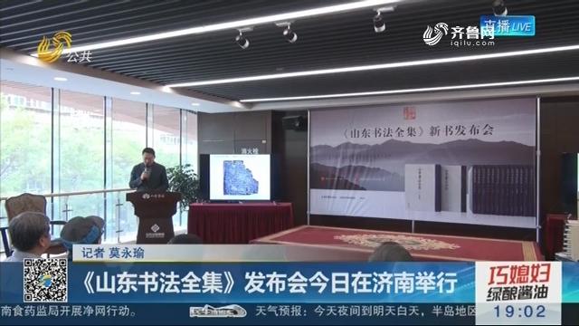 《山东书法全集》发布会23日在济南举行