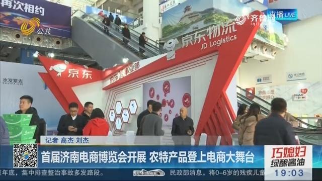 首届济南电商博览会开展 农特产品登上电商大舞台