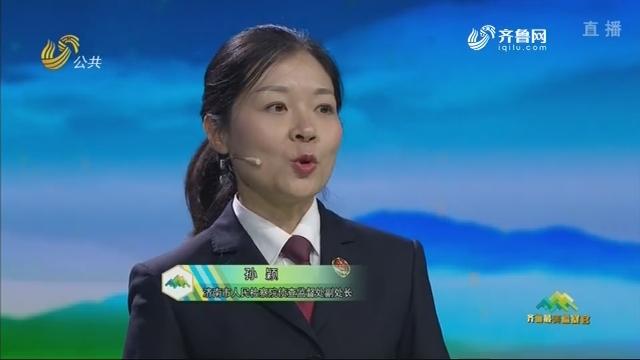 齐鲁最美检察官——孙颖:敢打善拼的女捕头