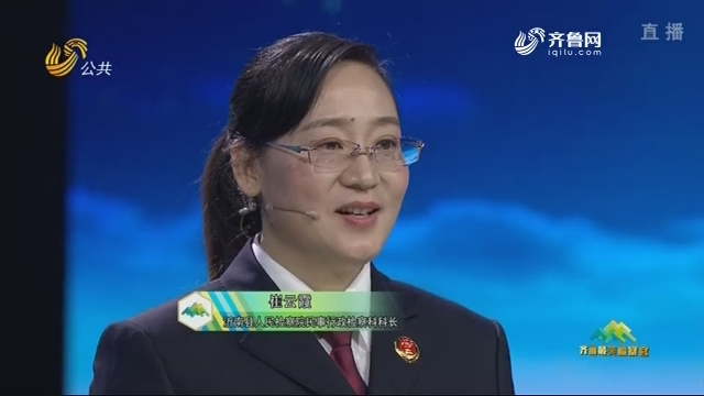 齐鲁最美检察官——崔云霞:多赢共赢的女卫士
