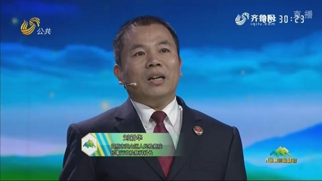齐鲁最美检察官——刘新华:公共利益的捍卫者/公共利益的代言人