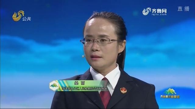 齐鲁最美检察官——桑丽:情理兼容的公诉人