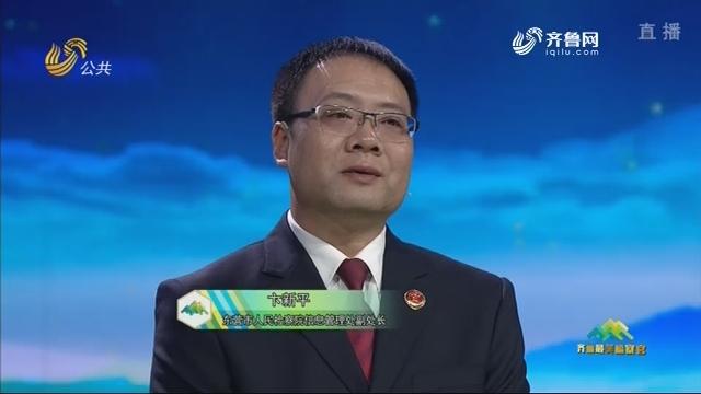 齐鲁最美检察官——卞新平:科技强检的排头兵