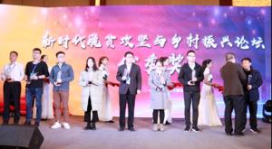 菏泽:新时代脱贫攻坚与乡村振兴论坛今天开幕