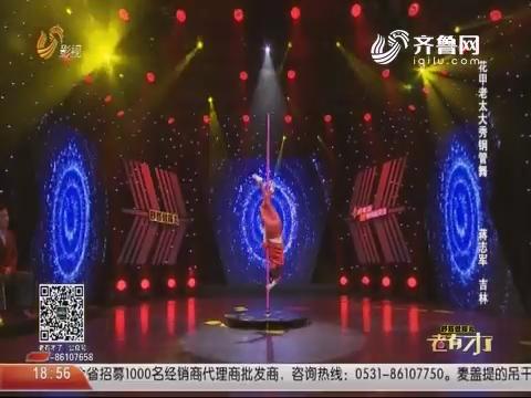 20181123《老有才了》:花甲老太大秀钢管舞