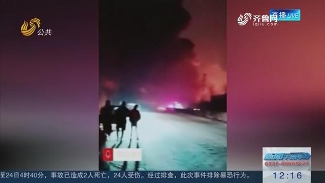 吉林一机械公司发生爆炸 已致2死24伤