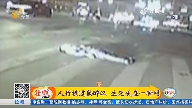 济南:人行横道躺醉汉 生死或在一瞬间