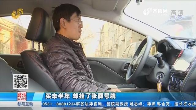 寿光:买车半年 却挂了张假号牌