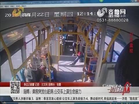 【身边正能量】淄博:乘客突发心脏病 公交车上演生命接力