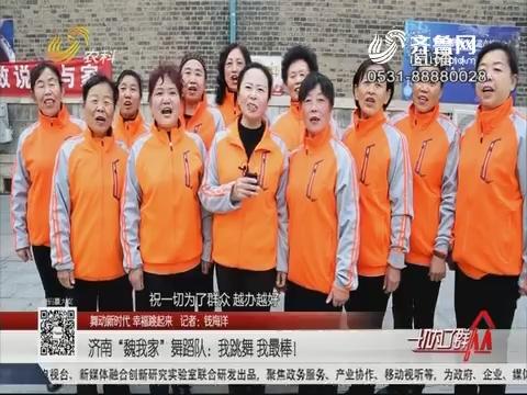 """【舞动新时代 幸福跳起来】济南""""魏我家""""舞蹈队:我跳舞 我最棒!"""