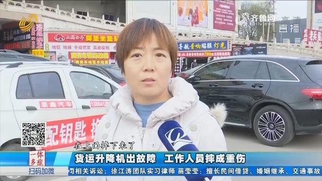 济南:货运升降机出故障 工作人员摔成重伤