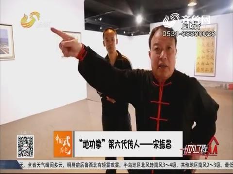 """【中国式养老】""""地功拳""""第六代传人——宋振昌"""