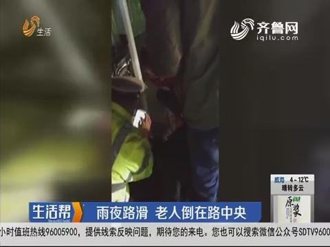 潍坊:雨夜路滑 老人倒在路中央