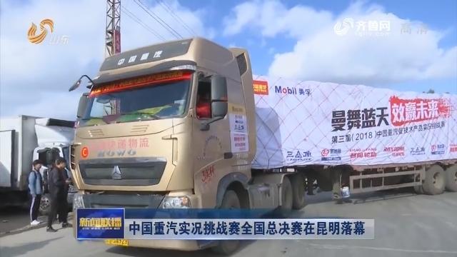 中国重汽实况挑战赛全国总决赛在昆明落幕