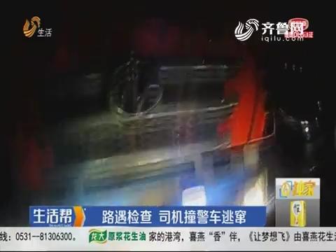 潍坊:路遇检查 司机撞警车逃窜