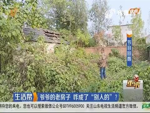 """【重磅】济宁:爷爷的老房子 咋成了""""别人的""""?"""