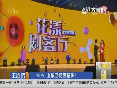 济南:2019 山东卫视很精彩!