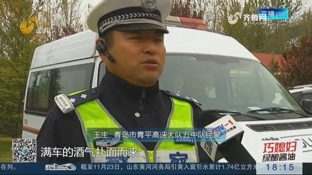 【直击酒驾查处现场】青岛:酒司机高速被查企图闯关