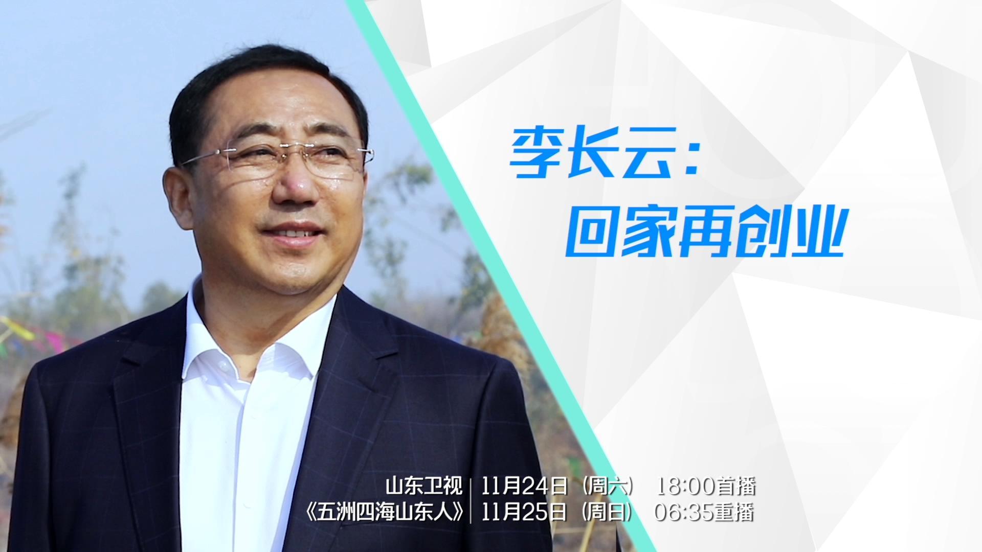 李长云:回家再创业
