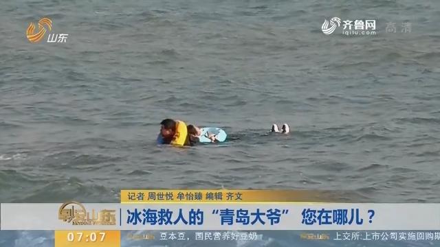 """【闪电新闻排行榜】冰海救人的""""青岛大爷"""" 您在哪儿?"""