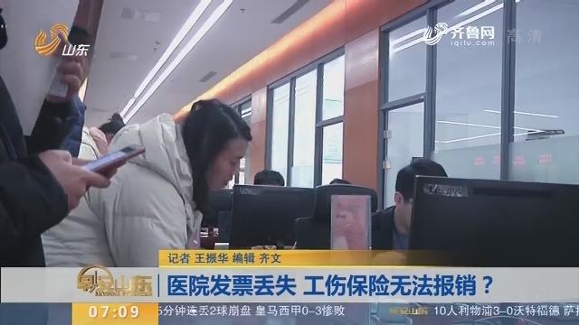 【闪电新闻排行榜】医院发票丢失 工伤保险无法报销?